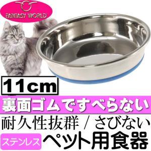 ステンレス食器デュラペットキャットディッシュボウル11cm 丈夫なペット用品食器 便利なペット用品食器 使えるペット用品食器 Fa109|absolute