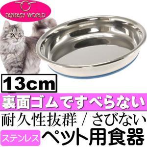ステンレス食器デュラペットキャットディッシュボウル13cm 丈夫なペット用品食器 便利なペット用品食器 使えるペット用品食器 Fa110|absolute