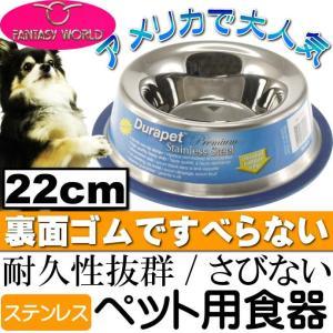 ペット皿ステンレス食器 デュラペットボウル富士型M22cm 丈夫なペット用品食器 便利なペット用品食器 使えるペット用品食器 Fa113|absolute