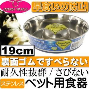 早食い防止食器デュラペットスローフィードボウル19cm 丈夫なペット用品食器 便利なペット用品食器 使えるペット用品食器 Fa114|absolute