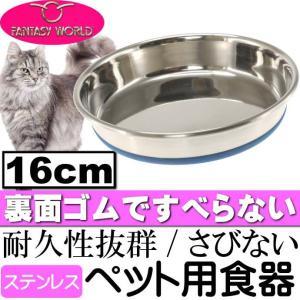 ステンレス食器デュラペットキャットディッシュボウル16cm 丈夫なペット用品食器 便利なペット用品食器 使えるペット用品食器 Fa111|absolute