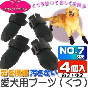 送料無料 ドッグブーツ7 ペットの散歩時に足を保護して汚さない ペットの靴 ペット用品 便利な ペットのブーツ ペット用品 Fa088