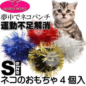 猫用おもちゃ キャットトイ 愛猫も夢中に ラメボールS4個 猫のおもちゃペット用品 楽しい猫のおもちゃペット用品 Fa125|absolute