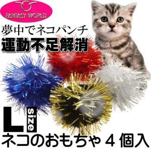 猫用おもちゃ キャットトイ 愛猫も夢中に ラメボールL4個 猫のおもちゃペット用品 楽しい猫のおもちゃペット用品 Fa127|absolute