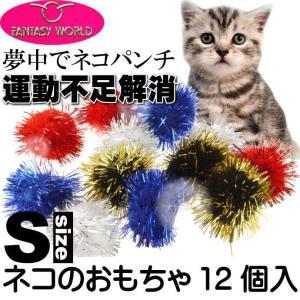 猫用おもちゃ キャットトイ 愛猫も夢中に ラメボールS12個 猫のおもちゃペット用品 楽しい猫のおもちゃペット用品 Fa126|absolute