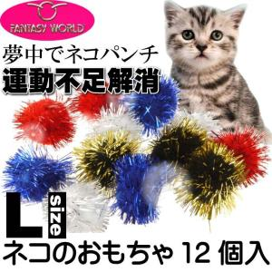 猫用おもちゃ キャットトイ 愛猫も夢中に ラメボールL12個 猫のおもちゃペット用品 楽しい猫のおもちゃペット用品 Fa128|absolute