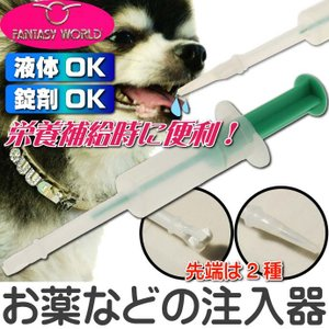 送料無料 お薬ミルク等を与える時の注入器 栄養補給キットピルガン ペット用品お薬の注入器ピルガン 栄養補給に役立つペット用品 Fa048
