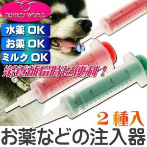 オールペット用栄養補給注入器 ジェントルフィーダー 介護用ペット用品 お薬注入するペット用品 便利なペット用品 Fa055|absolute