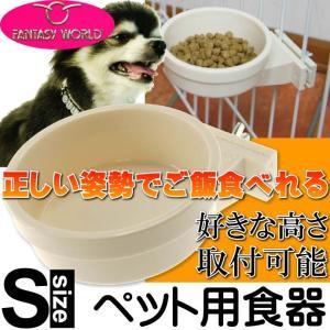 ペット用食器皿 食べやすい高さに設置 マルチフィーダーS 丈夫なペット用品食器 便利なペット用品食器 使えるペット用品食器 Fa116|absolute