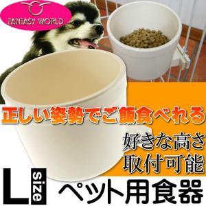 ペット用食器皿 食べやすい高さに設置 マルチフィーダーL 丈夫なペット用品食器 便利なペット用品食器 使えるペット用品食器 Fa118|absolute