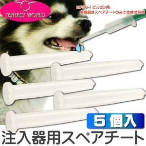栄養補給キットピルガン用(注入器)スペアチート 5個入り ペット用品お薬の注入器ピルガン用先端部品(チート) 栄養補給に役立つペット用品 Fa049|absolute