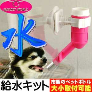 ペット用給水キット ケージや壁にも マルチウォータラー桃 ペットボトル給水キャップ ペット用品 便利なペット用品給水器 Fa122|absolute
