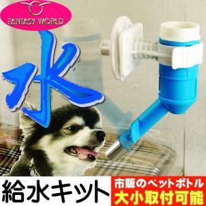 ペット用給水キット ケージや壁にも マルチウォータラー青 ペットボトル給水キャップ ペット用品 便利なペット用品給水器 Fa121|absolute