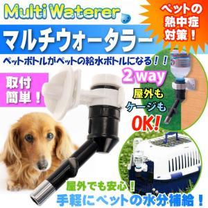 送料無料 ペット用給水器 マルチウォータラー 水飲みキット MW-1BK ペット用品 キャリー ケージに簡単取り付け水飲み器 Fa5027|absolute