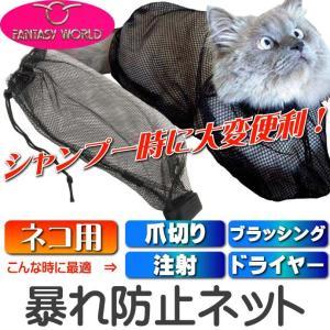シャンプー時に被せて暴れを防ぐネット グルーミングバッグ ペット用品猫用シャンプー時に被せるネット シャンプー時に抑える Fa047|absolute