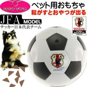 犬用転がすとおやつ出るサッカーボール型玩具 ペット用品おもちゃしつけ用品 便利なペット用品おもちゃしつけ用品 Fa5032|absolute