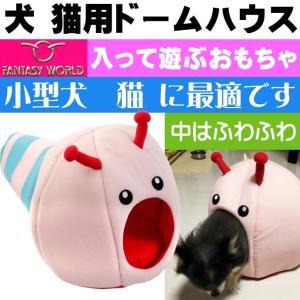 猫 小型犬用ベッド ハナコドーム トンネルおもちゃ ペット用品 お家 おもちゃ ベッド クッション になる便利なアイテム Fa5137|absolute