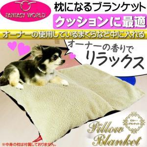 ペット用枕カバーブランケット 汚れてもすぐに洗えるペット用品枕カバー クッションにもなるペット用品 便利な枕カバー Fa5122|absolute