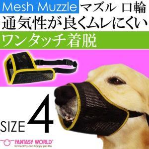 ムダ吠え 噛みつき 拾い食い防止口輪 メッシュマズルNo.4 しつけ用ペット用品 あると便利な口輪ペット用品 Fa059|absolute