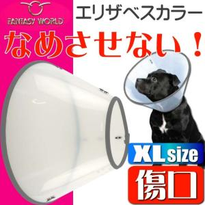 エリザベスカラーVETカラーXL灰 ペット用品バーニーズ大型犬傷なめ防止エリザベスカラー ペット用品介護用エリザベスカラー Fa044|absolute