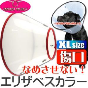 エリザベスカラーVETカラーXL赤 ペット用品バーニーズ大型犬傷なめ防止エリザベスカラー ペット用品介護用エリザベスカラー Fa045|absolute