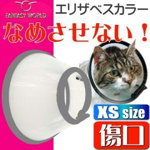 送料無料 エリザベスカラーVETカラーXS黒 ペット用品超小型犬猫用傷口なめ防止エリザベスカラー ペット用品介護用エリザベスカラー Fa029|absolute