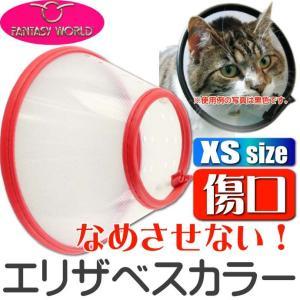 エリザベスカラーVETカラーXS赤 ペット用品超小型犬猫用傷口なめ防止エリザベスカラー ペット用品介護用エリザベスカラー Fa030|absolute