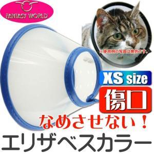 エリザベスカラーVETカラーXS青 ペット用品超小型犬猫用傷口なめ防止エリザベスカラー ペット用品介護用エリザベスカラー Fa031|absolute