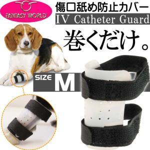 愛犬用傷口舐め防止カバーM足に巻くだけカテーテルガード エリザベスカラーよりもミニペット用品 傷舐め防止カバーペット用品 Fa282|absolute