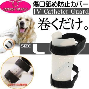 愛犬用傷口舐め防止カバーL足に巻くだけカテーテルガード エリザベスカラーよりもミニペット用品 傷舐め防止カバーペット用品 Fa283|absolute