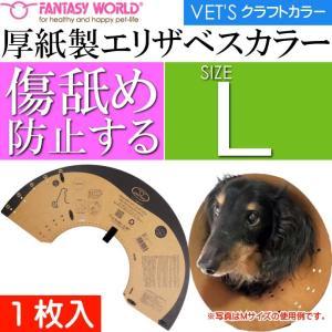送料無料 ベッツクラフトカラー L 厚紙エリザベスカラー VK-3 ペット用品 猫 大型犬用 傷口なめ防止カラー 愛犬介護用 Fa5317|absolute