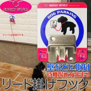 ペット用リード掛フック どこでも簡単設置ドッグパーキング リードを掛けるフック ペット用品 便利なペット用品 リード置き Fa100|absolute