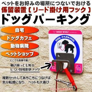 ペット用リード掛フック どこでも簡単設置ドッグパーキング リードを掛けるフック ペット用品 便利なペット用品 リード置き Fa100|absolute|02