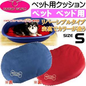 ペット用ファンタジスタベッドオーバル用クッションS ペット用品ベッド 快適ペット用品 ベッド 犬 猫用クッション Fa5023 absolute
