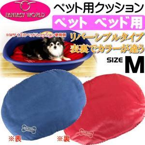 ペット用ファンタジスタベッドオーバル用クッションM ペット用品ベッド 快適ペット用品 ベッド 犬 猫用クッション Fa5024 absolute