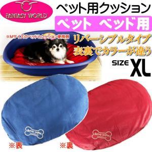 ペット用ファンタジスタベッドオーバル用クッションXL ペット用品ベッド 快適ペット用品 ベッド 犬 猫用クッション Fa5026|absolute