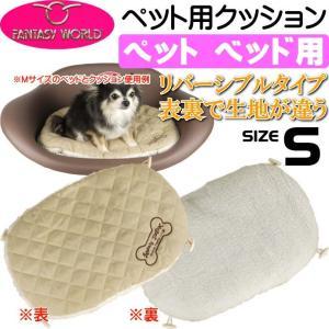 ペット用ファンタジスタベッドラウンジ用クッションS ペット用品ベッド 快適ペット用品 ベッド 犬 猫用クッション Fa5030 absolute
