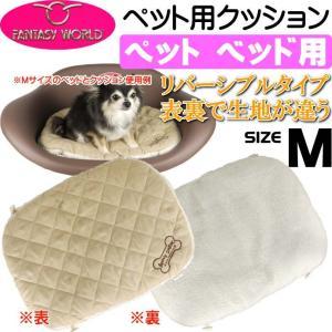 ペット用ファンタジスタベッドラウンジ用クッションM ペット用品ベッド 快適ペット用品 ベッド 犬 猫用クッション Fa5031|absolute