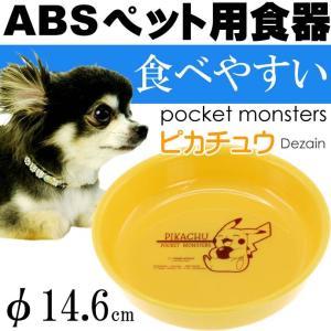 送料無料 ペット皿 ABS食器 ポケットモンスター ピカチュウ ペット用品 愛犬 愛猫用食器皿 Fa080|absolute