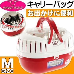 送料無料 プチキャリーバッグ赤 超小型犬チワワなど最適 キャリーバッグペット用品 便利なキャリーバッグ 丈夫キャリーバッグ Fa5005|absolute