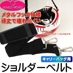 送料無料 キャリーバッグ用ショルダーベルト メタルフック ペット用品キャリーバッグに使うベルト ペット用品キャリー肩掛けにする Fa004|absolute