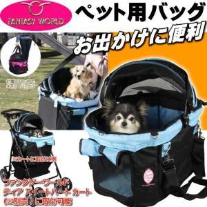 送料無料 レビューで粗品付 キャリーバッグ 犬用カートにも使えて便利 BK×BL ペット用品キャリーカートと繋げるキャリーバッグ 便利なキャリーバッグ Fa9015|absolute