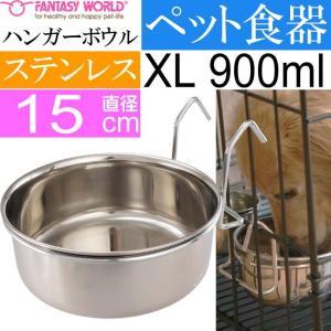 送料無料 ペット皿 ハンガーボウル XL 900ml 直径約15cm ペット用品 犬 猫 鳥 小動物用お皿 食器 エサ 水入れ Fa005|absolute