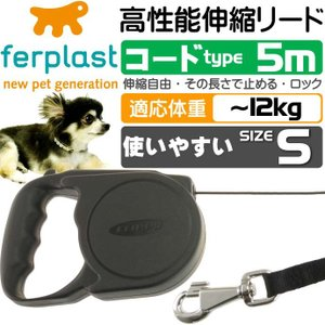 犬猫用伸縮リードフリッピーS黒 コード長5m ロック機能付 丈夫ペット用品リード お散歩にペット用品リード 使いやすいリード Fa5080|absolute