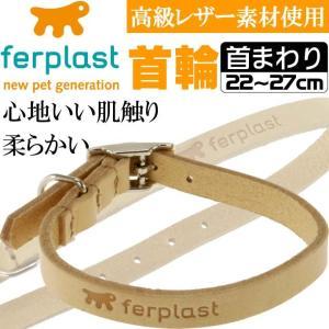 ferplast高級レザー製首輪茶色 首まわり22〜27cmC10/27 丈夫なペット用品首輪 お散歩にペット用品首輪 使いやすい首輪 Fa178|absolute