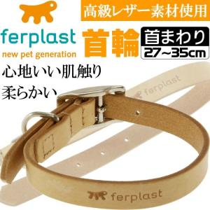ferplast高級レザー製首輪茶色 首まわり27〜35cmC15/35 丈夫なペット用品首輪 お散歩にペット用品首輪 使いやすい首輪 Fa180|absolute