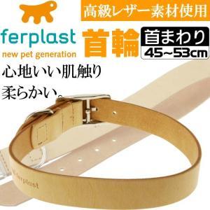 ferplast高級レザー製首輪茶色 首まわり45〜53cm C25/53 丈夫なペット用品首輪 お散歩にペット用品首輪 使いやすい首輪 Fa186 absolute