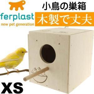 小鳥の巣箱NIDO MINI巣箱 フック付ケージに掛けるだけの鳥の巣箱 簡単設置ペット用品鳥の巣箱 鳥も喜ぶ鳥の巣箱 Fa5127|absolute