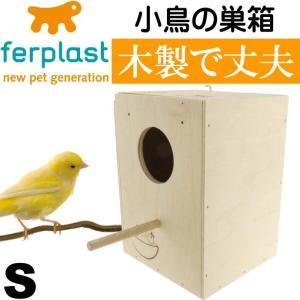 小鳥の巣箱NIDO SMALL巣箱 フック付ケージに掛けるだけの鳥の巣箱 簡単設置ペット用品鳥の巣箱 鳥も喜ぶ鳥の巣箱 Fa5128|absolute