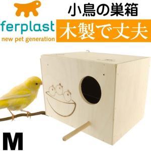 小鳥の巣箱NIDO MEDIUM巣箱 フック付ケージに掛けるだけの鳥の巣箱 簡単設置ペット用品鳥の巣箱 鳥も喜ぶ鳥の巣箱 Fa5129|absolute